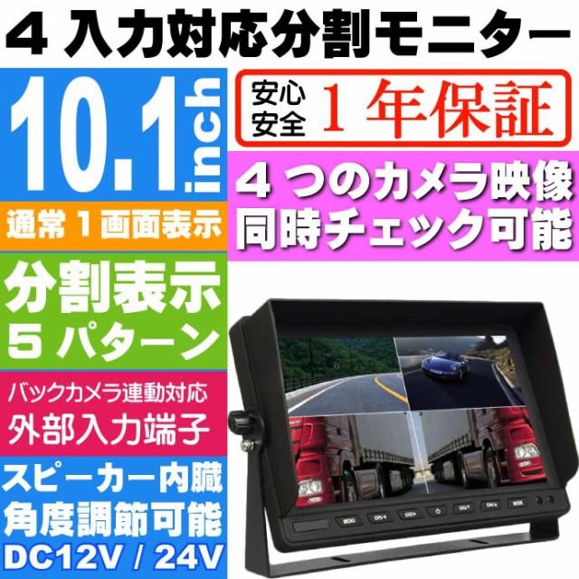 送料無料 10.1インチ オンダッシュモニター 12V/2...