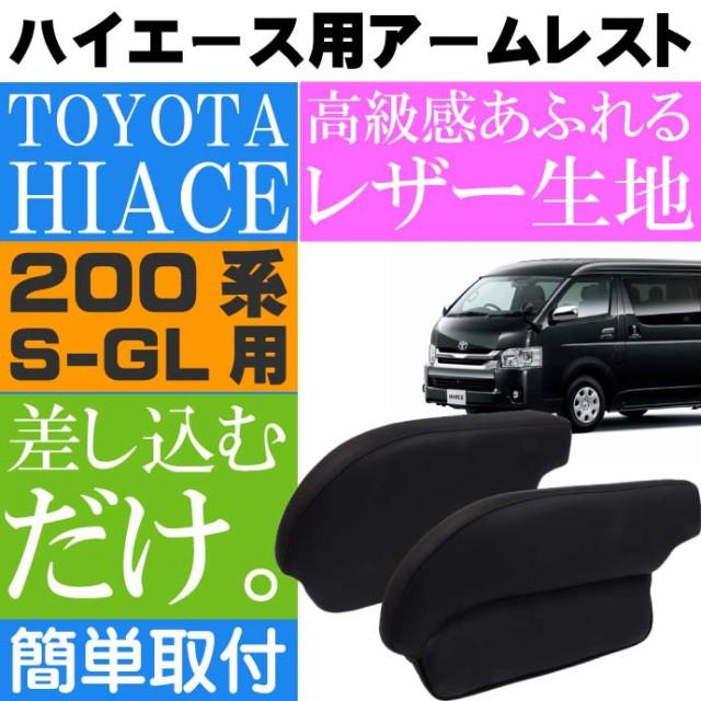 送料無料 トヨタ 200系 ハイエース用アームレスト...