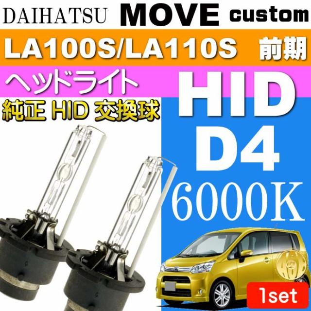 送料無料 ムーヴ D4C D4S D4R HIDバルブ 35W 6000...