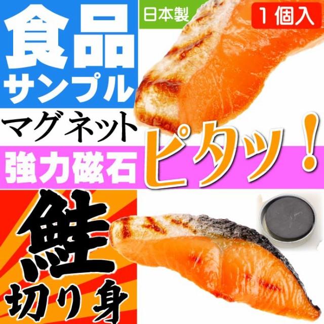 送料無料 サケ 鮭 切り身 おもしろマグネット 食...