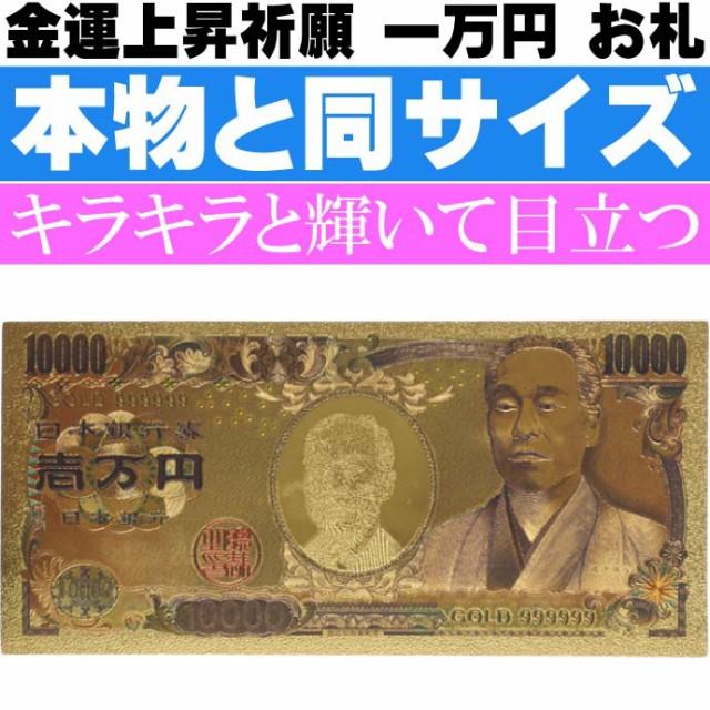 送料無料 ウケル。 一万円 壱萬円 お札 金色 金の...