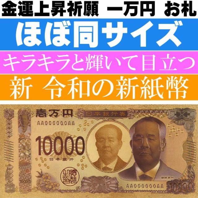 ウケル 令和 新一万円 壱萬円 お札 金色 金の力で...