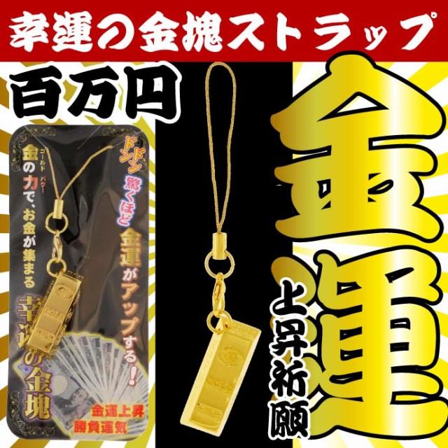 送料無料 幸運の金塊ストラップ 百万円 運気上昇...