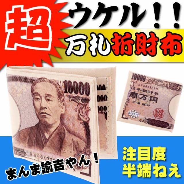 送料無料 ウケル。 一万円札 折りたたみ財布 リア...