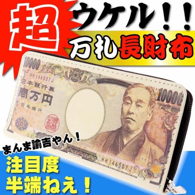 送料無料 ウケル。 一万円札 長財布 リアルで笑え...