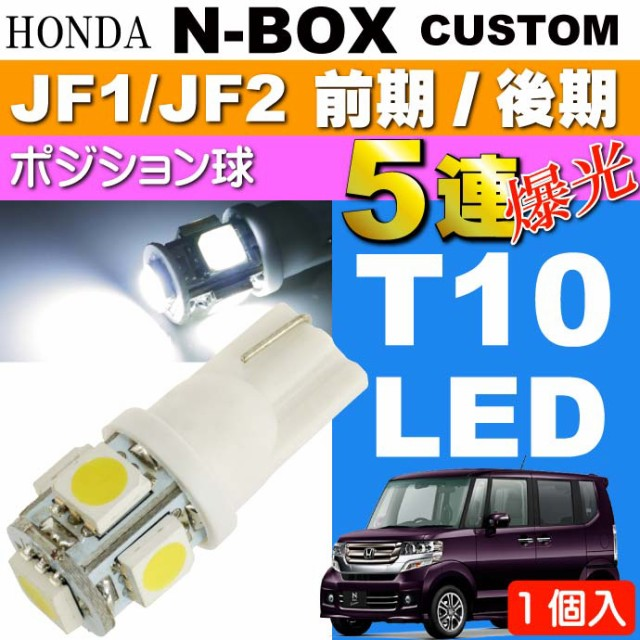 送料無料 N-BOXカスタム ポジション球 T10 LED 5...