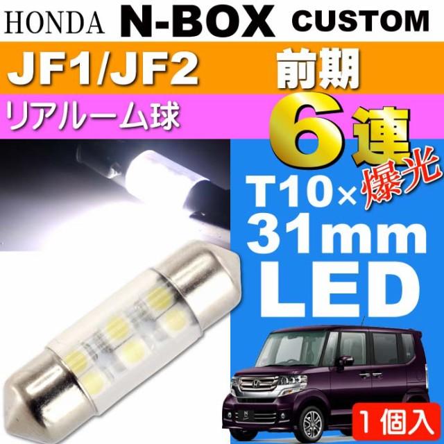 送料無料 N-BOXカスタム ルームランプ 6連LED T10...