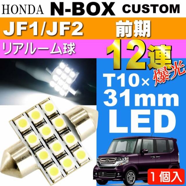 送料無料 N-BOXカスタム ルームランプ 12連LED T1...