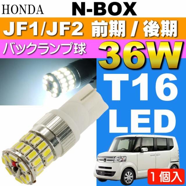 送料無料 N-BOX バック球 36W T10/T16 LEDバルブ ...