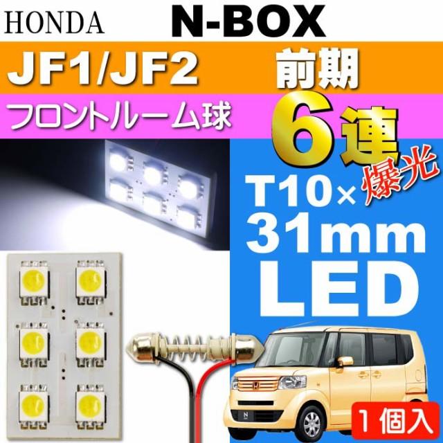 送料無料 N-BOX ルームランプ 6連 LED T10×31mm ...