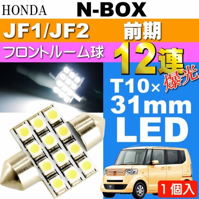 送料無料 N-BOX ルームランプ 12連 LED T10×31mm...