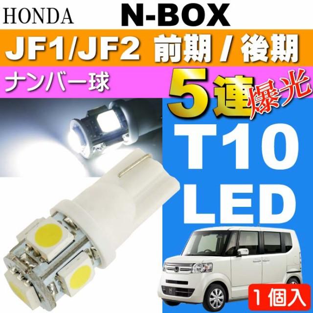 送料無料 N-BOX ナンバー灯 T10 LEDバルブ 5連砲...