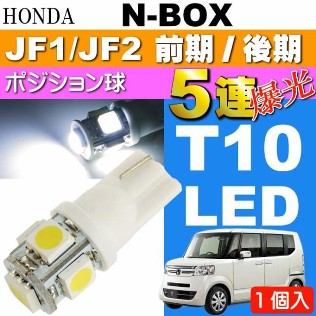 送料無料 N-BOX ポジション球 T10 LED 5連砲弾型 ...