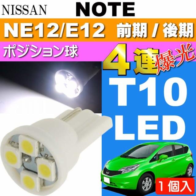 ノート ポジション球 T10 LED 4連 ホワイト 1個 a...