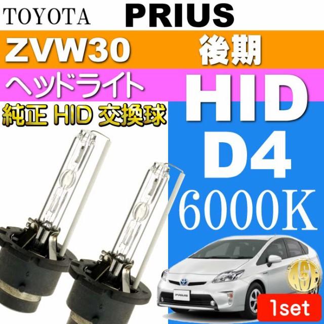 送料無料 プリウス D4C D4S D4R HIDバルブ 35W600...