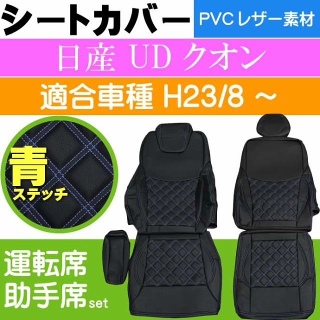 日産UD クオン シートカバー 青ステッチ CV003LR-...