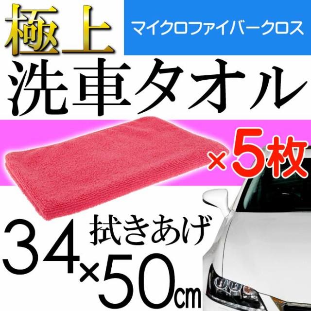 洗車タオル 5枚 マイクロファイバークロス 34×50...