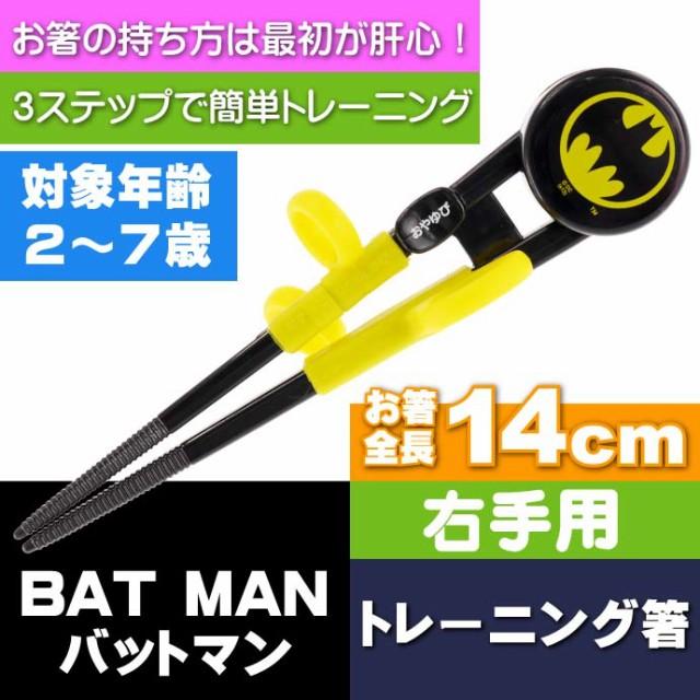 送料無料 バットマン デラックストレーニング箸 A...