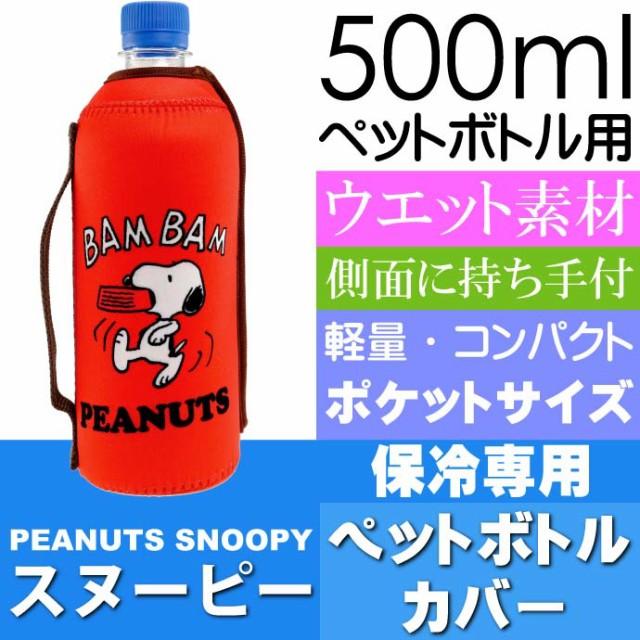 送料無料 スヌーピー 保冷 ペットボトルカバー 50...