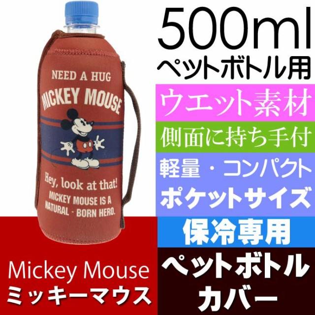 送料無料 ミッキーマウス 保冷 ペットボトルカバ...