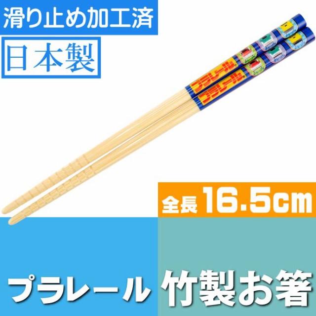 送料無料 プラレール 新幹線 竹製 お箸 滑り止め...