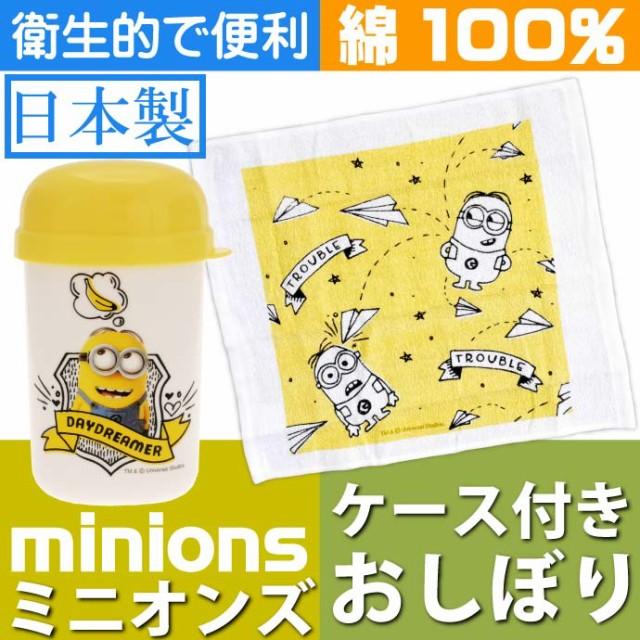 送料無料 ミニオンズ おしぼり ケース付 名前シー...
