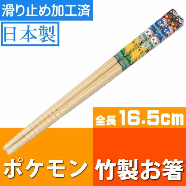 送料無料 ポケモン サン&ムーン 竹製 お箸 滑り...