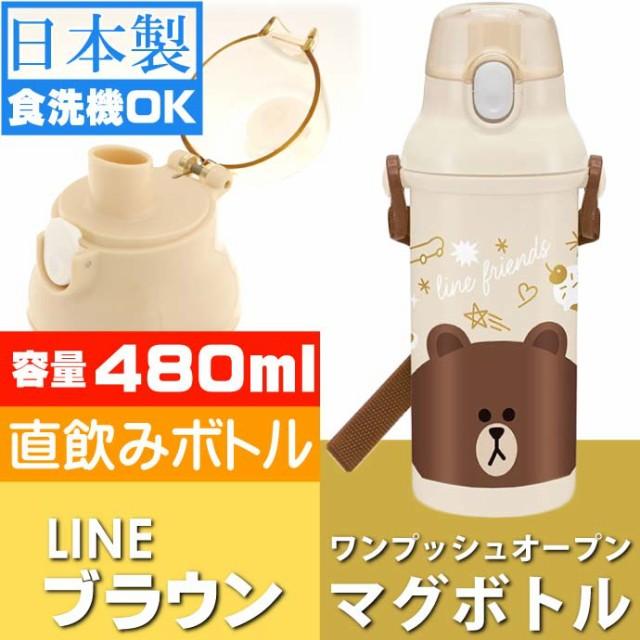送料無料 LINE ブラウン 食洗機OK 直飲みボトル ...