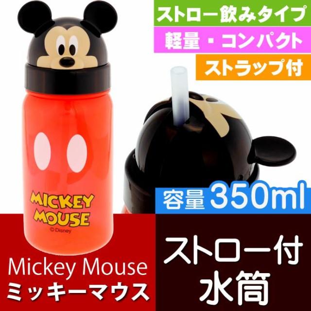 送料無料 ミッキーマウス ストロー付ボトル 水筒 ...