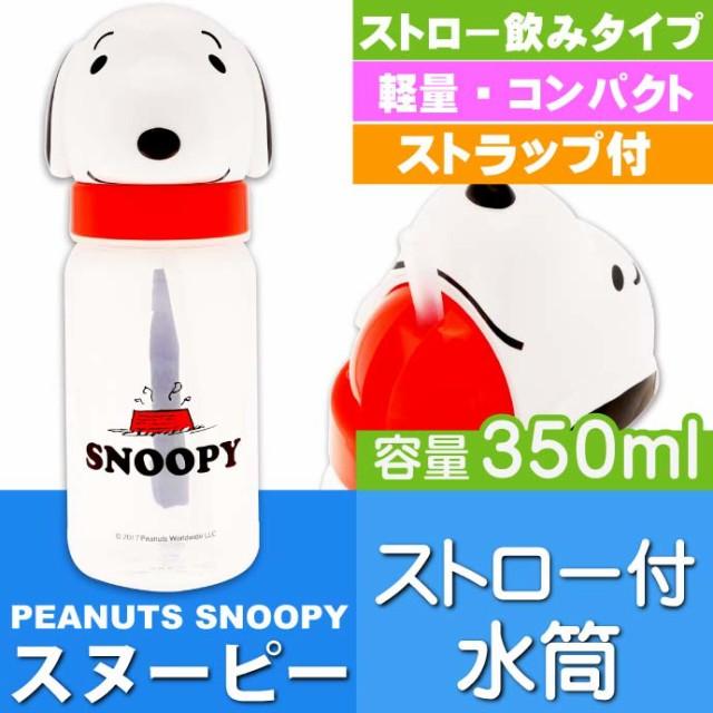 送料無料 スヌーピー ストロー付ボトル 水筒 PBS3...