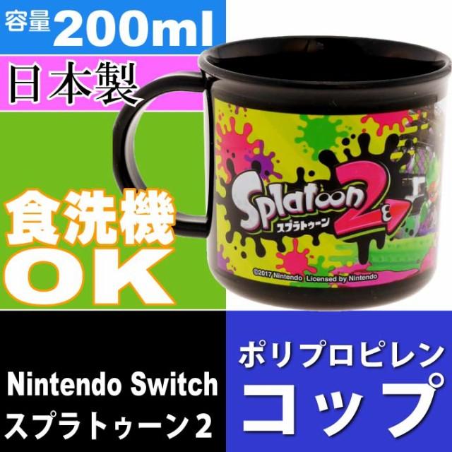 送料無料 スプラトゥーン2 食洗機OK プラコップ 2...