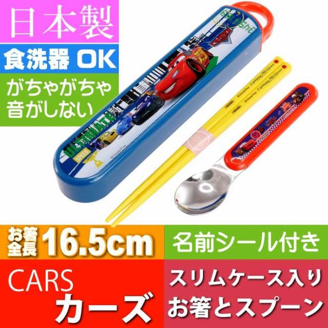 送料無料 CARS カーズ お箸 スプーン ケース付 CA...