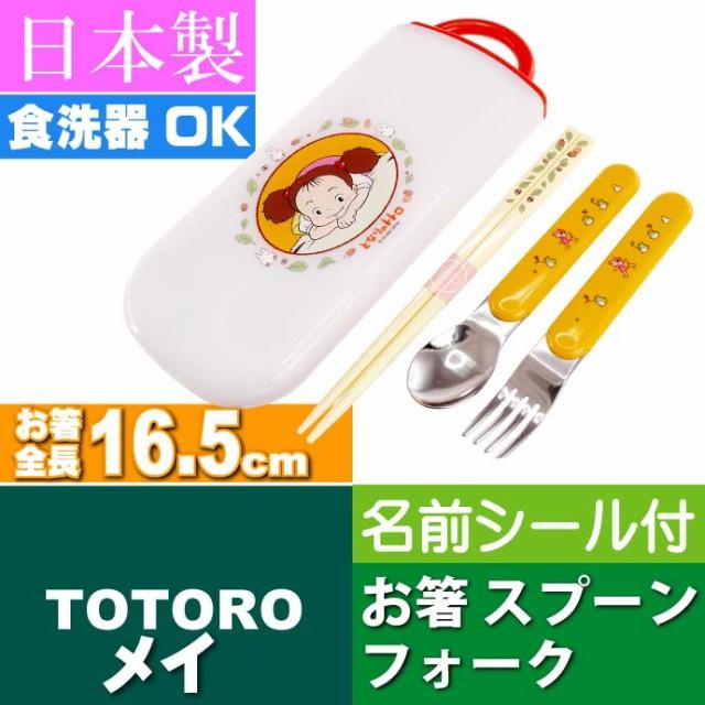送料無料 トトロ メイ お箸 スプーン フォーク ケ...