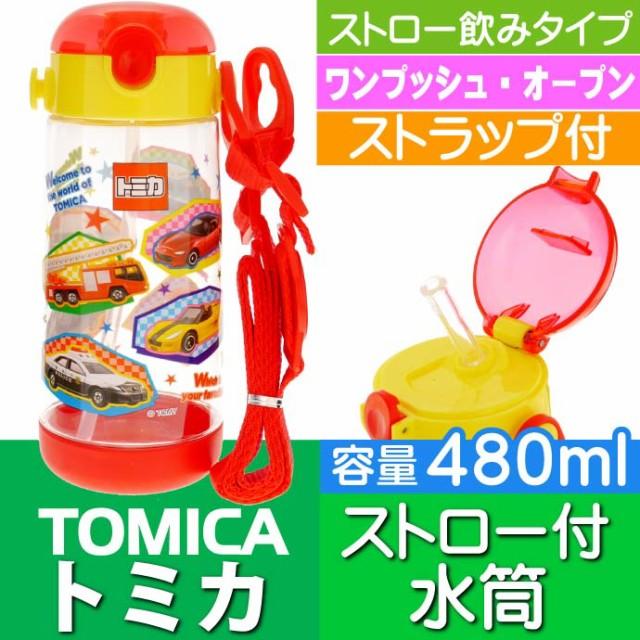 送料無料 トミカ 車 ストロー付ボトル 480ml 水筒...