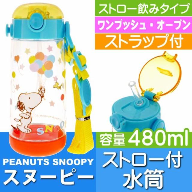 送料無料 スヌーピー ストロー付ボトル 480ml 水...