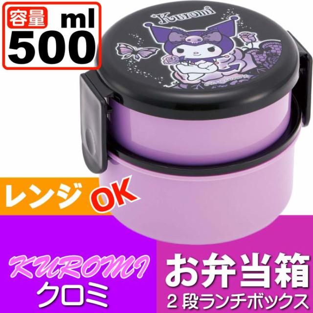 送料無料 クロミ 丸型ランチボックス お弁当箱 50...