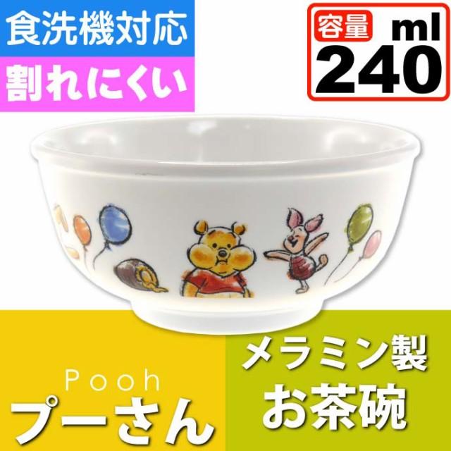 くまのプーさん メラミン製お茶碗 240ml M320 Sk0...