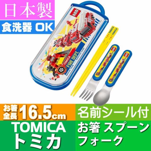 送料無料 TOMICA トミカ お箸 スプーン フォーク ...