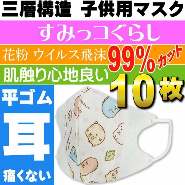 送料無料 すみっコぐらし 子供用マスク 10枚入 三...