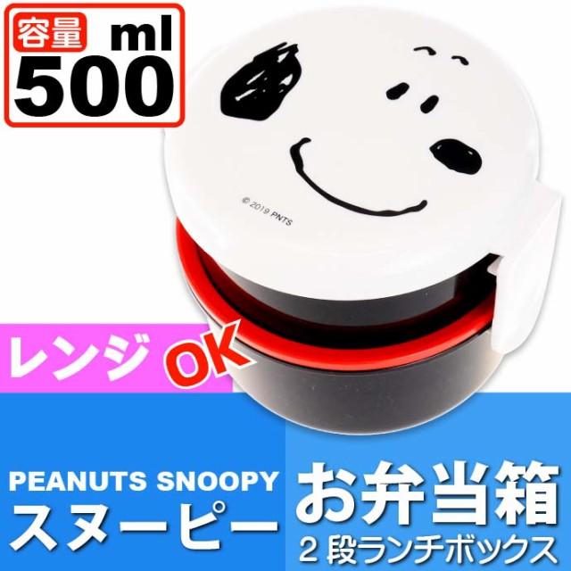 スヌーピー フェイス 丸型ランチボックス 弁当箱 ...