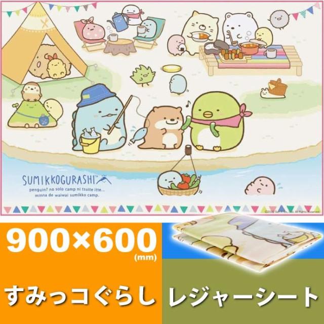 すみっコぐらし ソフトレジャーシート 90×60cm ...