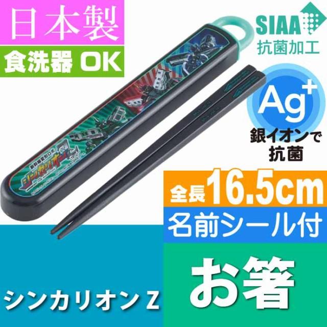 シンカリオンZ 抗菌 お箸 ケース入り ABS2AMAG ...