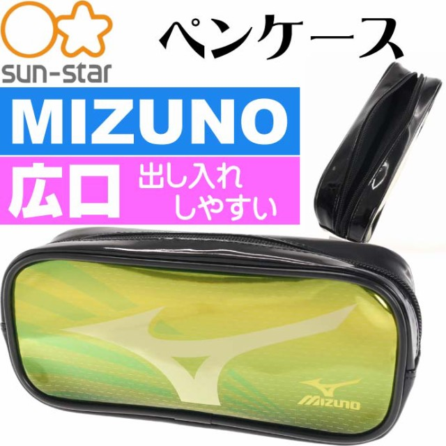 送料無料 MIZUNO ペンケース M ミズノQ 緑 S14119...