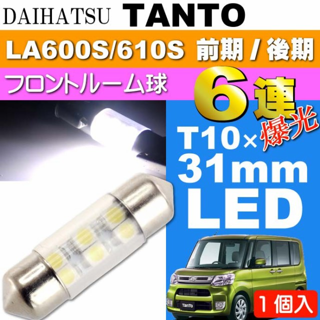 送料無料 タント ルームランプ 6連 LED T10X31mm ...