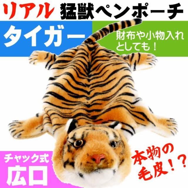 送料無料 猛獣ペンポーチ タイガー 超リアル トラ...