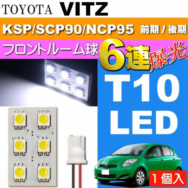 送料無料 ヴィッツ ルームランプ 6連 LED T10 ホ...