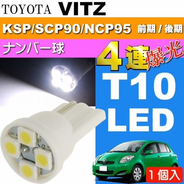 送料無料 ヴィッツ ナンバー灯 T10 LEDバルブ 4連...