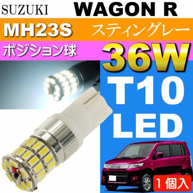 送料無料 ワゴンR ポジション球 36W T10 LEDバル...