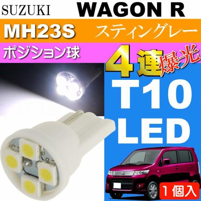 送料無料 ワゴンR ポジション球 T10 4連 LEDバル...