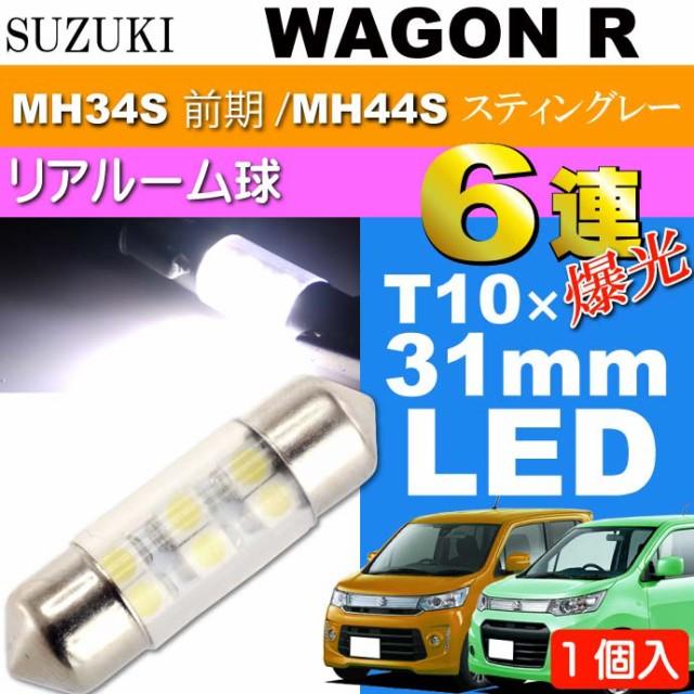 送料無料 ワゴンR ルームランプ 6連 LED T10X31mm...